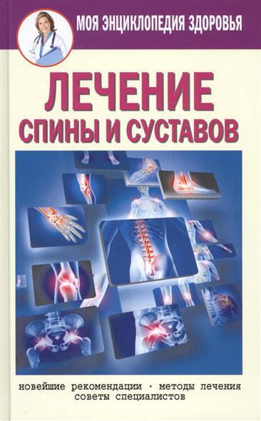 Смирнова Е. Лечение спины и суставов. Новейшие рекомендации. Методы лечения. Советы специалистов кузнецов и лечение позвоночника и суставов
