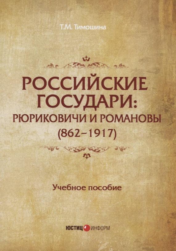 Тимошина Т. Российские государи: Рюриковичи и Романовы (862–1917). Учебное пособие романовы сбывшееся пророчество