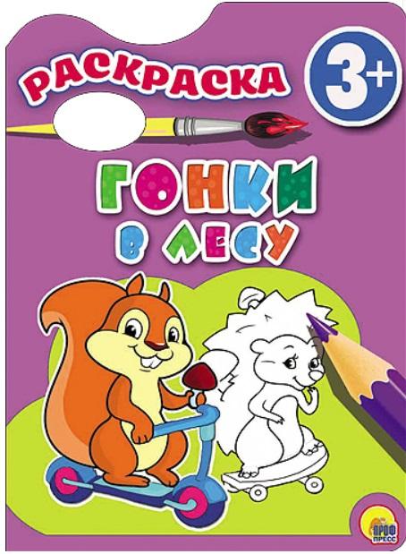 купить Костина В. (ред.) Забавные зверята. Раскраска 3+ по цене 50 рублей