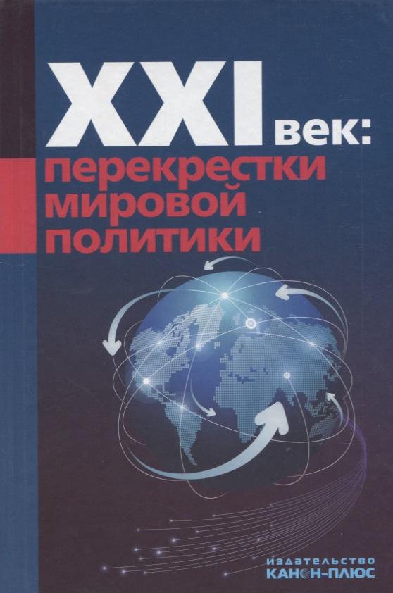 Неймарк М. (ред.) ХХI век: перекрестки мировой политики олеся бельчикова перекрестки миров