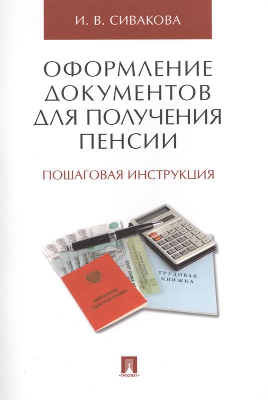 Оформление документов для получения пенсии. Пошаговая инструкция