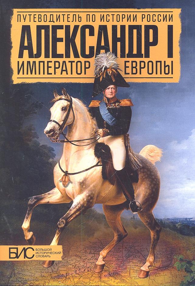 Александр 1 Император Европы