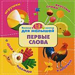 Веселые занятия для малышей. Первые слова (1-2 года). Белякова М.С. (Росмэн)