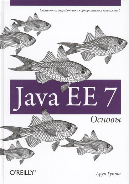 Гупта А. Java EE 7. Основы java ee 7 essentials