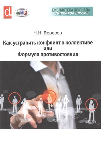 Вересов Н. Как устранить конфликт в коллективе, или Формула противостояния дмитрий вересов возвращение в москву
