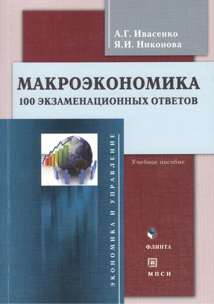 Макроэкономика. 100 экзаменационных ответов. Учебное пособие