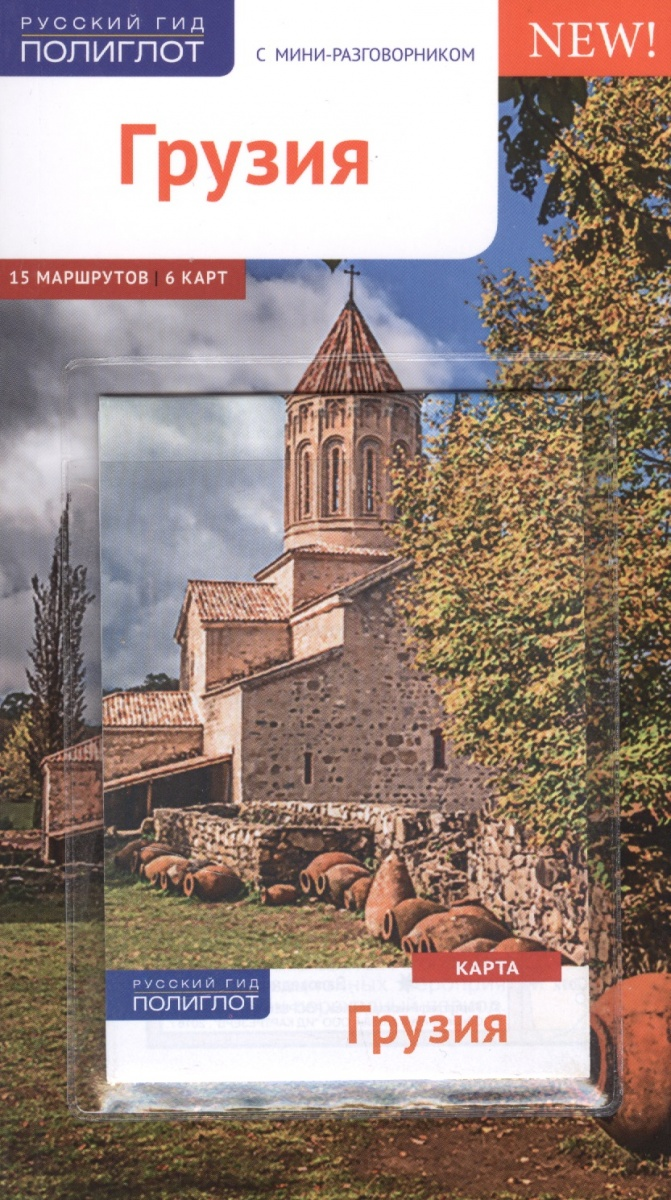 Модзгвришвили Р. Грузия. С мини-разговорником. 15 маршрутов. 6 карт (+карта) ISBN: 9785941617777