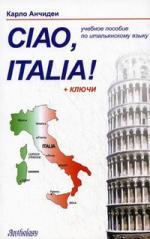 Анчидеи К. Ciao Италия Привет Италия