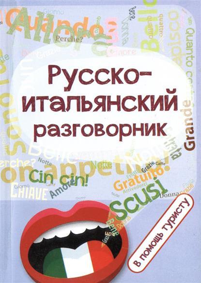 Ткаченко Е. Русско-итальянский разговорник. В помощь туристу