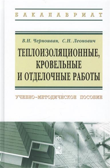 Черноиван В., Леонович С. Теплоизоляционные, кровельные и отделочные работы: учебно-методическое пособие