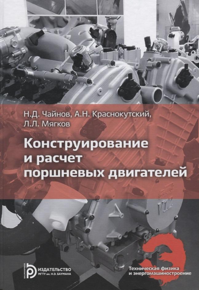 все цены на Чайнов Н., Краснокутский А., Мягков Л. Конструирование и расчет поршневых двигателей онлайн