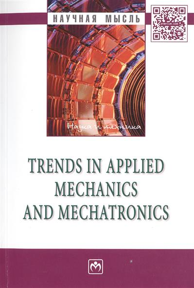 купить Кирсанов М. (ред.) Trends in applied mechanics and mechatronics. Сборник научно-методических статей. Том первый дешево