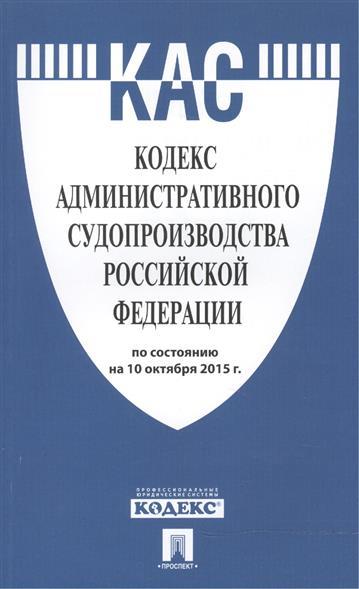 Кодекс административного судопроизводства Российской Федерации по состоянию на 10 октября 2015 г.