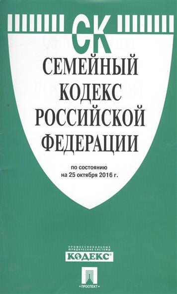 Семейный кодекс Российской Федерации по состоянию на 25 октября 2016 г.
