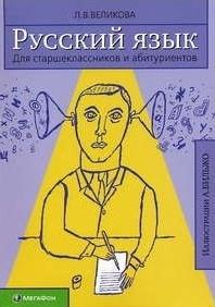 Русский язык Для старшекл. и абитур. 2тт