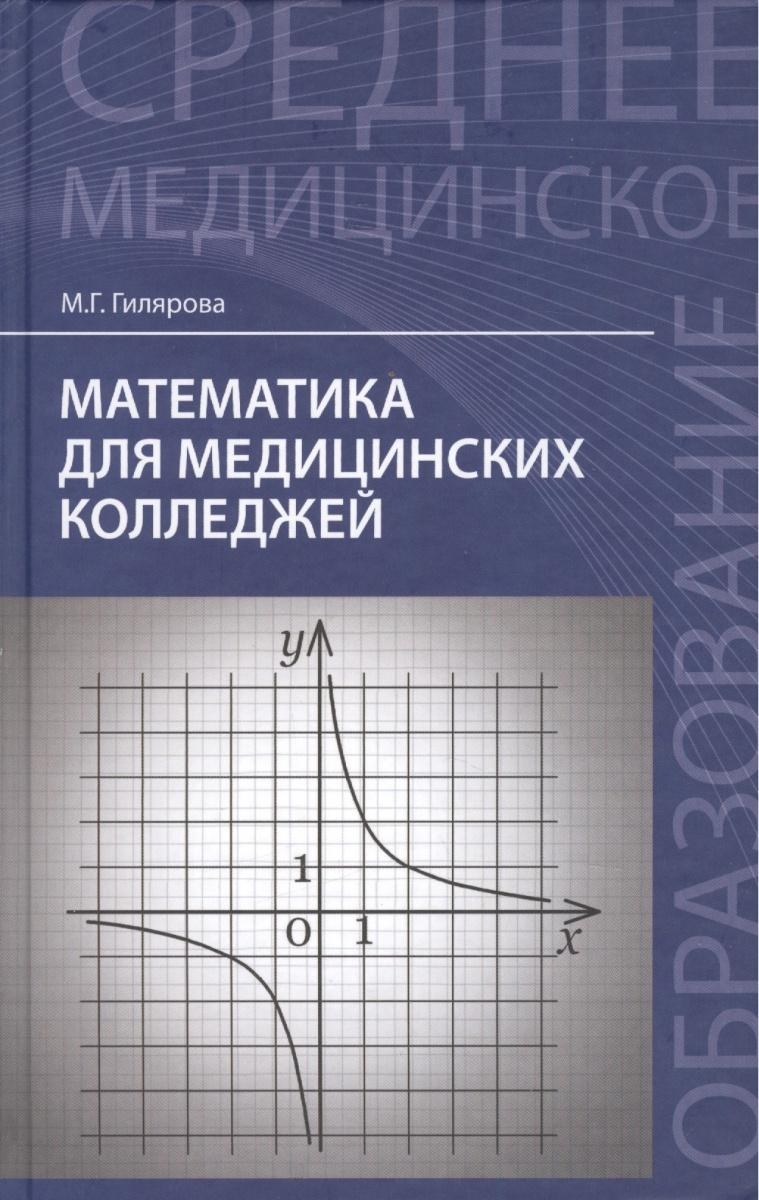 Гилярова М.: Математика для медицинских колледжей