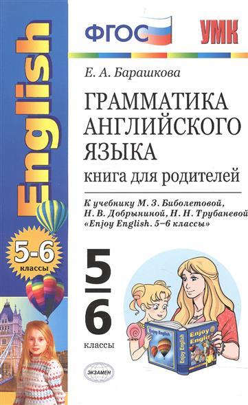 Барашкова Е. Грамматика английского языка. 5-6 классы. Книга для родителей. К учебнику М.З. Биболетовой и др.