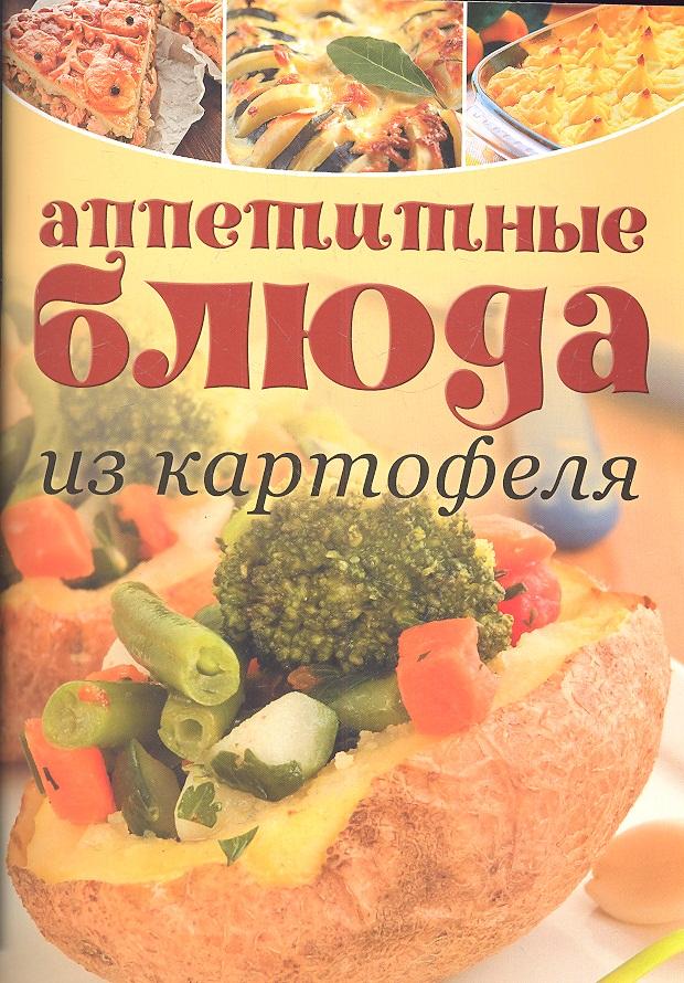 Зуевская Е. (ред.) Аппетитные блюда из картофеля боженов в пер блюда из картофеля