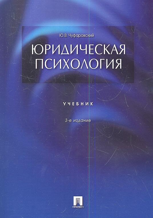 Чуфаровский Ю. Юридическая психология. Учебник. 3-е издание, переработанное и дополненное