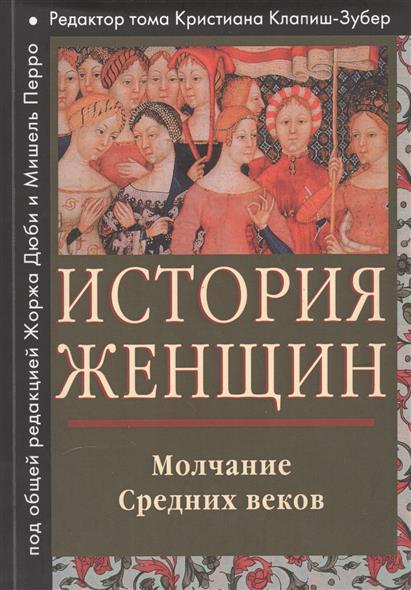 История женщин на западе. Том второй. Молчание Средних веков