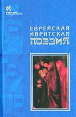 Еврейская ивритская поэзия Первая половина 20 века