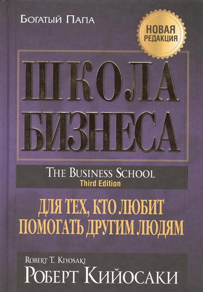Кийосаки Р. Школа бизнеса