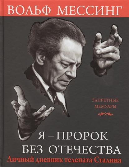 Мессинг В. Я - пророк без отечества. Личный дневник телепата Сталина плигина я ред мемуары матери сталина 13 женщин джугашвили