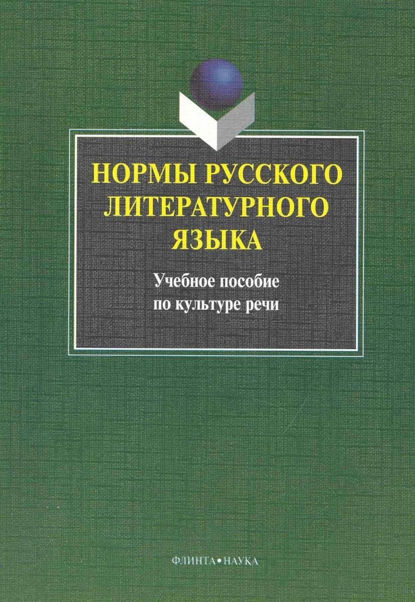 Реферат словарь русского языка 4761