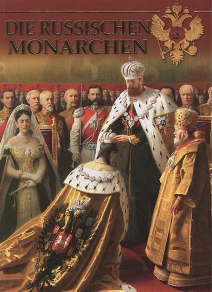 Die Russischen Monarchen. Фотоальбом (на немецком языке)