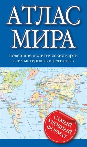 Атлас мира. Новейшие политические карты всех материков и регионов