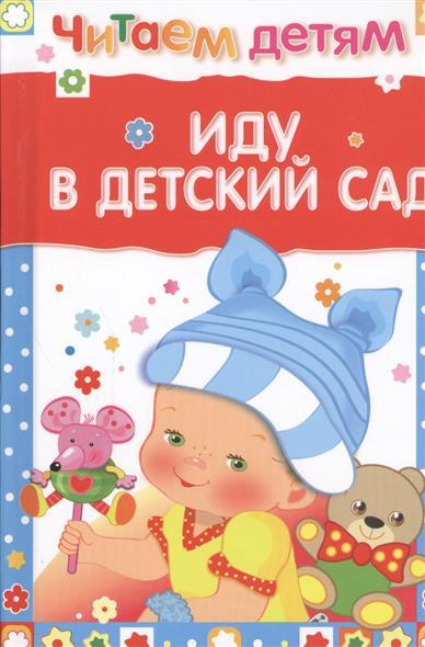 Воробьева Е. (худ.) Иду в детский сад. Стихи воробьева е трудовой договор