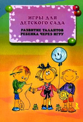 Игры для детского сада Разв. талантов ребенка через игру