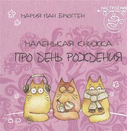 Брюгген М. (худ.) Маленькая книжка про день рождения. (Pookie Cat) брюгген м ван маленькая книжка про день рождения