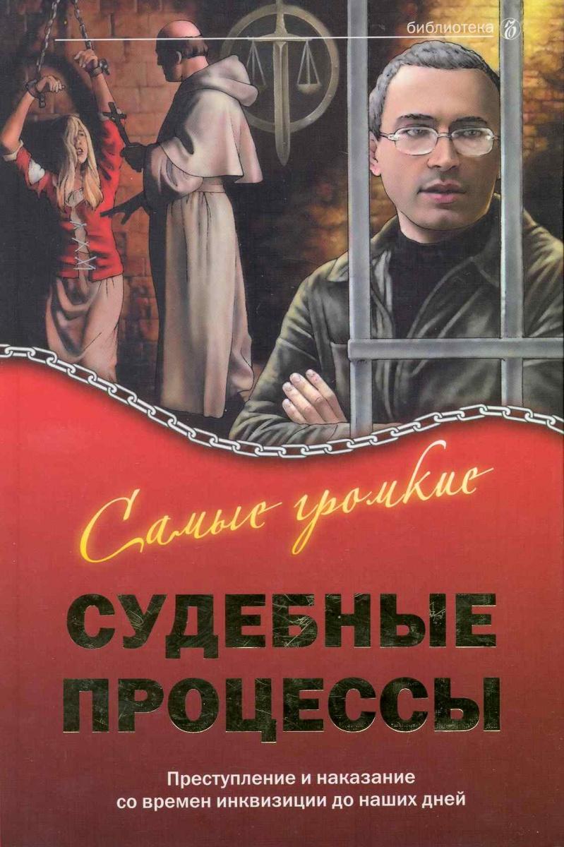 Башкирова В., Соловьев А. (сост.) Самые громкие судебные процессы