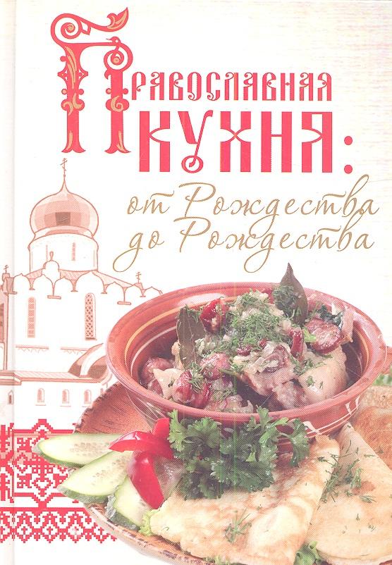 Чернышова Т. (сост.) Православная кухня: от Рождества до Рождества