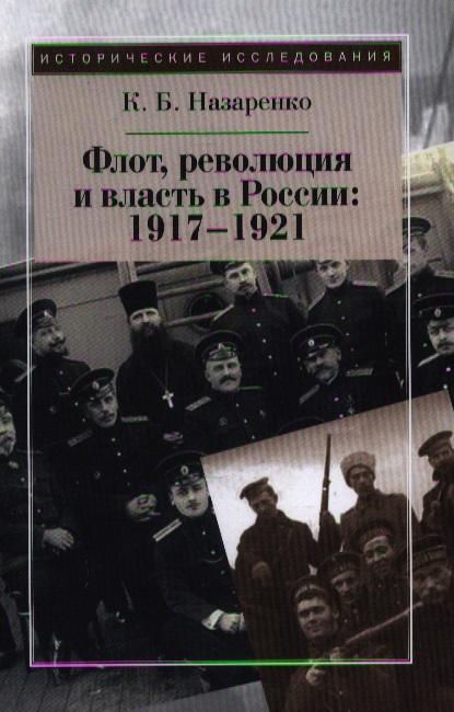 купить Назаренко К. Флот, революция и власть в России: 1917-1921 по цене 440 рублей