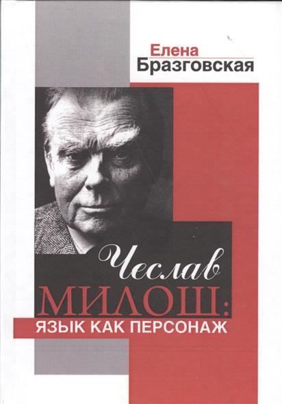Чеслав Милош. Язык как персонаж