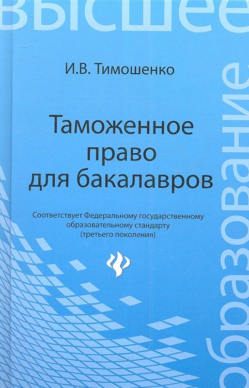 купить Тимошенко И. Таможенное право для бакалавров. Учебник недорого