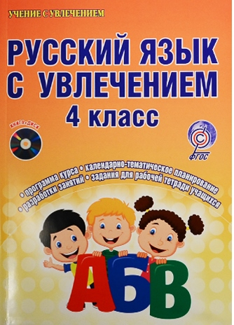 Агапова Е. Русский язык с увлечением. 4 класс (+CD) e mu cd rom