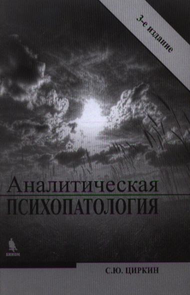 Циркин С. Аналитическая психопатология с с корсаков общая психопатология