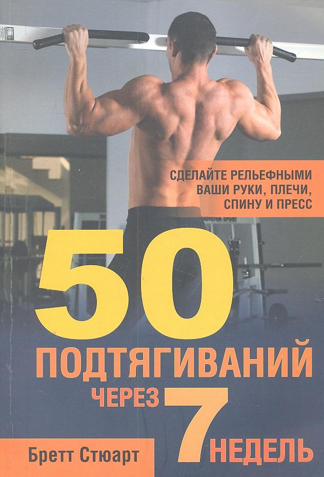 Стюарт Б. 50 подтягиваний через 7 недель стюарт бретт уорнер джейсон 5 килограммов мышц через 7 недель