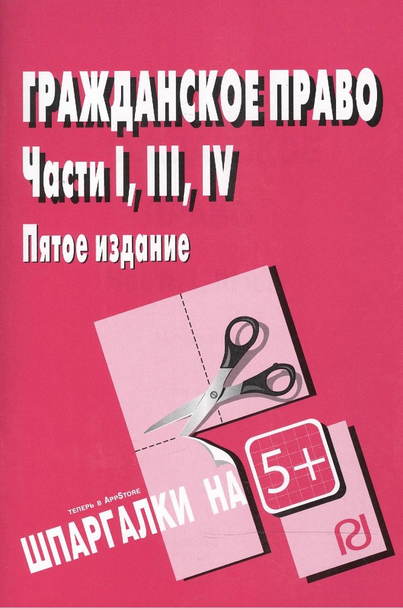 Гражданское право ч. 1,3 и 4
