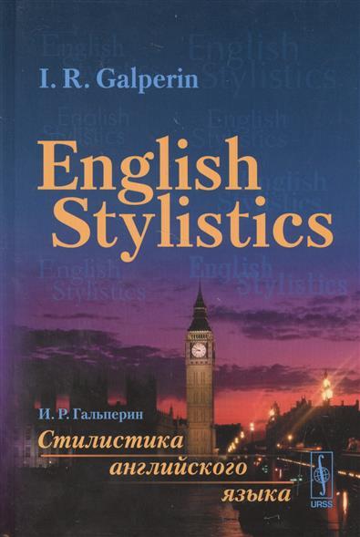 English Stylistics / Стилистика английского языка. Учебник на английском языке