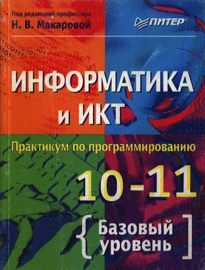 Информатика и ИКТ 10-11 кл Практикум по программированию