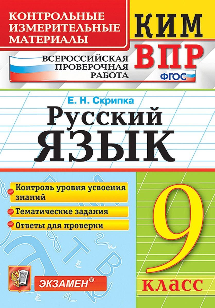 Русский язык. 9 класс. Контрольные измерительные материалы