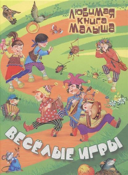 Кузьмин С. (сост.) Веселые игры. Русские народные сказки, загадки, считалки, скороговорки, колыбельные и песенки-потешки народное творчество веселые русские сказки
