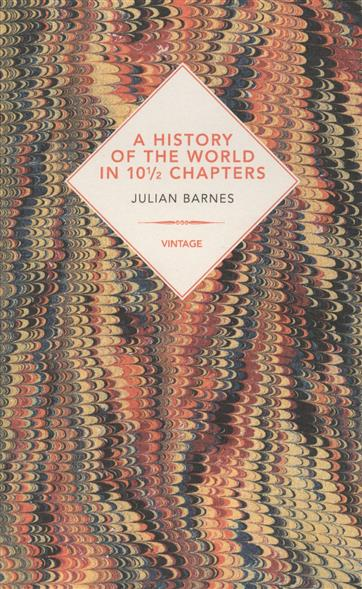 Книга A History of the World in 10 1/2 Chapters. Barnes J.