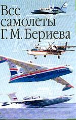 Все самолеты Бериева Г.М.