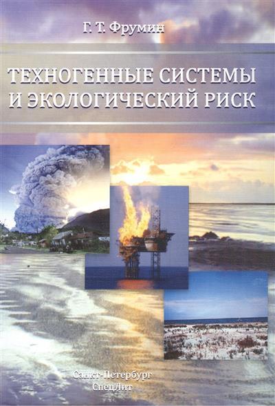 Техногенные системы и экологический риск. Учебное пособие