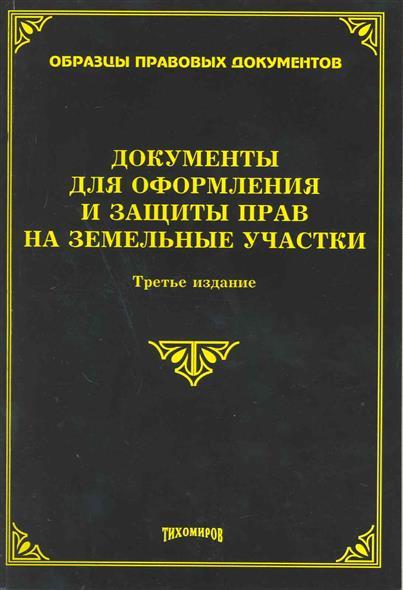 Документы для оформл. и защиты прав на зем. участки
